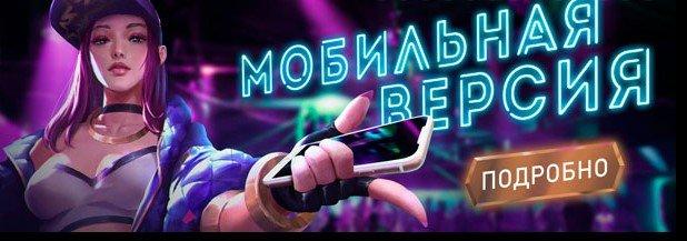 МОбильные игровые автоматы от Поинт Лото