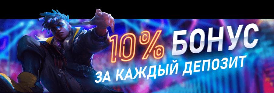 Бонус 10% за каждый депозит в казино поинтлото